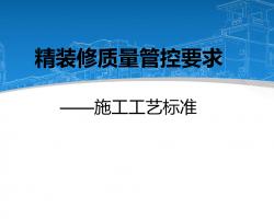 精装修质量管控要求:施工工艺标准