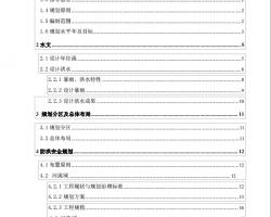 防洪潮及河道整治规划可行性研究报告(PDF格式)