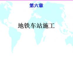 地铁车站施工培训讲义62p