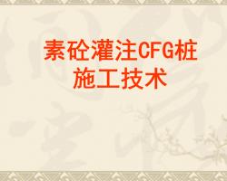 素砼灌注CFG桩施工技术培训讲义54p