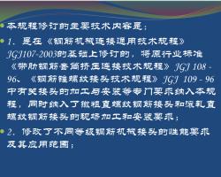 钢筋机械连接技术规程培训讲义PPT(125页)