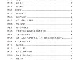 采�V工程箕斗�Q井井塔建�O及安�b工程投�宋募� 376P (PDF格式)