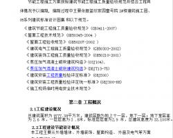 十一�咏����m用房建筑�能施工方案 14P
