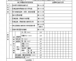 监理工程师平行检验表格