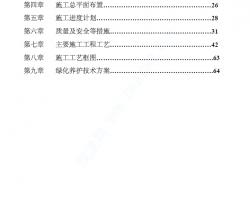 某住宅楼园林绿化工程施工组织设计(含PDF) 58P