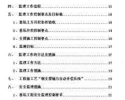 三ceng岛式地铁�jing�坑开挖与支撑jian理xi则 26P
