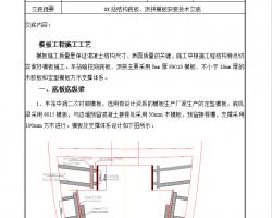 地铁站模板安装施工技术交底