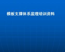 模板支撑体系监理培训资料110p