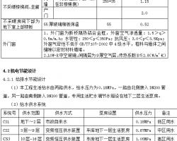 住宅工程建筑节能施工方案 31P