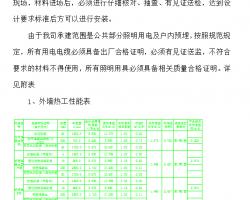 住宅工cheng节能专项施工方an 11P