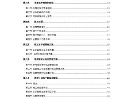 shang业、住宅及地下车库施工组织设计