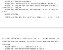建筑节能专项施工方案(内保温) 16P