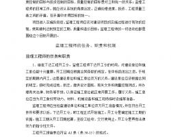 监理xiang目进du控制 13P