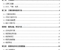 跨江大桥制梁场箱梁架设施工组织设计 53页 (含CAD图纸)
