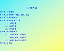 双线jian支箱liang+双线连续刚gourou性拱+双线jian支箱liang+双线连续liang+单线jian支liangzhu桥围yan施工技术 27P