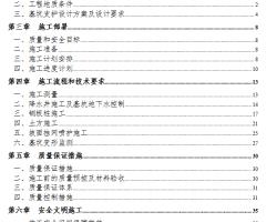 深基坑开挖�an职遄�zhihu施工方an 65P(含图zhi)