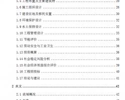 河dao治理工程shishi方an设计报gao(PDF格式) 261P