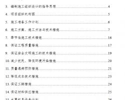 办公楼采暖xitong维修改造shi工方案 28P