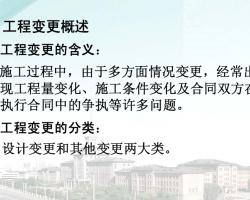 建设xiangmu施工阶段工cheng造价的计价与kong制(PDF格式)108P