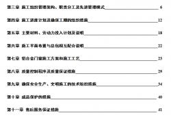 铝合金门chuanggong程施gong方案 42P