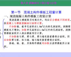 措shixiang目工程计量与计价模板 50P