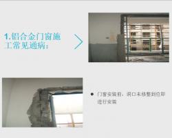 铝合金门窗施工工艺流程和安装施工工艺 49P