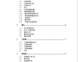 FIDIC土木工程施工合同条件 89P