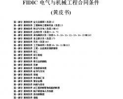 FIDIC电气与机械工程合同条件 26P