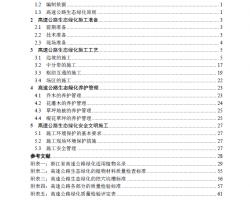 高速公路绿化工程施工标准化管理实施细则(PDF格式)65P