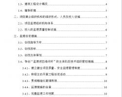 办公楼项目监理创优措施方案 22P