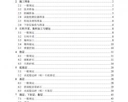 高速公路路面工程施工标准化管理实施细则(PDF格式)130P