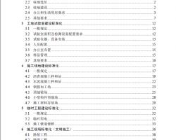 工地建设标准化管理实施细则(PDF格式)65P
