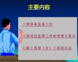 公lu工cheng质liang监duyu工cheng监理课件 74P