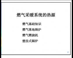 燃气锅炉及燃气采暖系统培训(PDF格式)124P