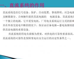 变电站交直流系统、一次系统及五防课件 248P
