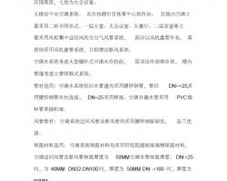 某八层宾馆暖通空调安装工程施工方案(PDF格式)15P