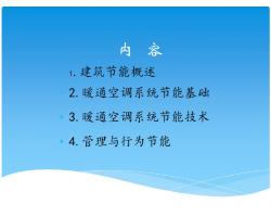 暖通空调系统节能培训(PDF格式)82P