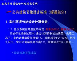 建筑�能暖通��I培�(PDF格式)33P