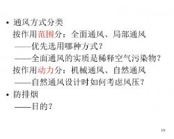 注册暖通工程师通风考试培训(PDF格式)124P