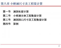 小qiao涵chi寸及工程量ji算peixun讲yi 69P