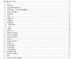 办公楼中央空调安装工cheng预suan书(含图纸)
