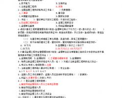 监理员监理理论与法规考试全套试题 68P