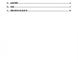 水电站厂房项目超标洪水应急预案(含PDF格式)