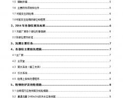 水电站厂房(3×30MW)工程防汛方案(含图纸、PDF格式)