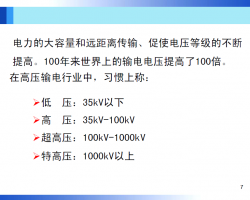 高电压技术基础培训(PDF格式)25P