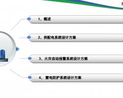 基于德国理念的企业数据中心设计讲义(PDF格式)18P