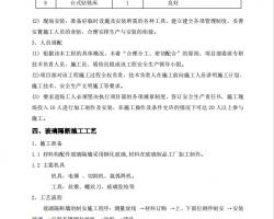啤酒厂土建项目玻璃隔断施工方案(PDF格式) 9P