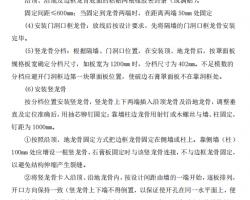 三层框架结构主题乐园室na精装xiu施gong方案 39P