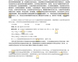 18年��饪荚�之接地案例真�}(PDF格式)18P
