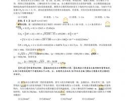 18年��饪荚�之防雷及�^��喊咐�真�}(PDF格式)19P